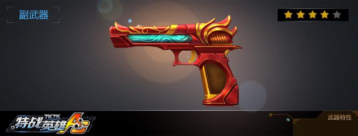 沙漠之鹰-新春武器展示