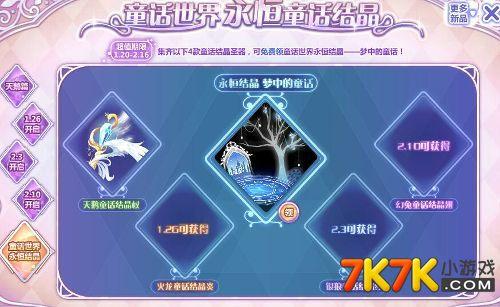 奥比岛童话世界-火龙篇1.26更新