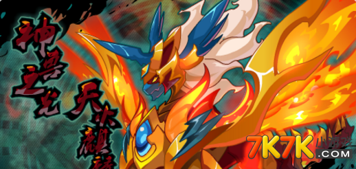 7k7k小游戏 赛尔号 秘籍  1.超强神宠来袭!天火麒麟放送! 灵兽宫中!