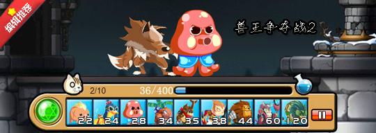 塔防游戏之兽王争夺战2