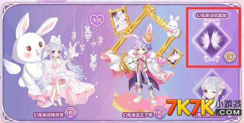 奥比岛幻兔童话结晶翅怎么得_奥比岛魔力时装_7k7k