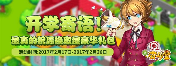 【7k活动】开学寄语!最真的祝愿换取最豪华礼包