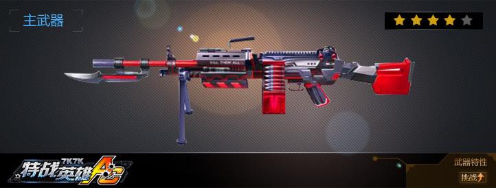 M249-血色契约武器展示