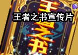 王者之书宣传片