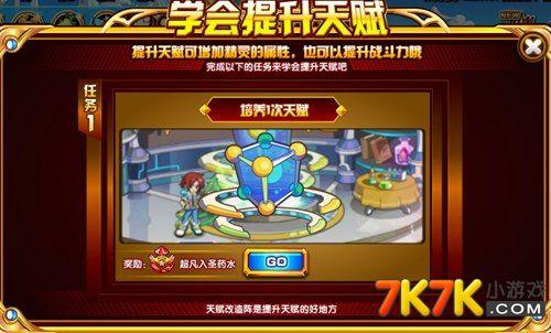 征途2传说装备升级_奥奇传说精灵强化攻略 助你快速变强_奥奇传说攻略_7k7k奥奇传说