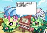 洛克王国四格漫画之大海