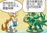 洛克王国四格漫画之嗷呜