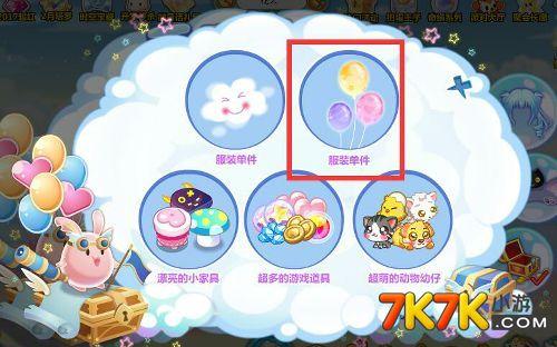 梦幻可爱气球(魔力时装),漂亮的小家具,超多的游戏道具,超萌的动物幼