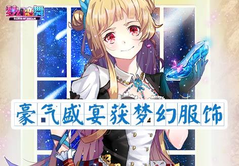 梦幻恋舞豪气盛宴解析 获取梦幻服饰和华丽羽翼