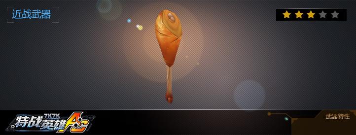 鸡腿武器展示