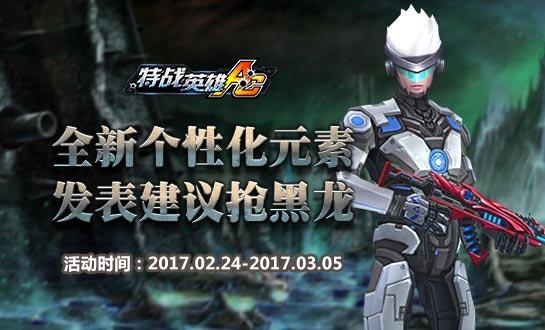【官方活动】全新个性化元素!发表建议抢黑龙!