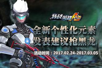 【官方活动】全新个性化元素!