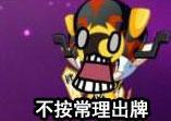 奥拉星四格漫画:神算子