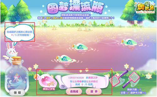 7k7k小游戏 奥比岛 奥比秘籍  累计获得30圆梦币可获得圆梦小天使鞋子