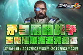 【官方活动】矛与盾的战争!