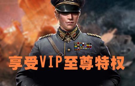 第一舰队VIP特权详情攻略 享受VIP不同等级特权