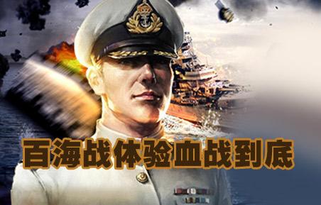 第一舰队百海战全面介绍 体验血战到底的快至感受