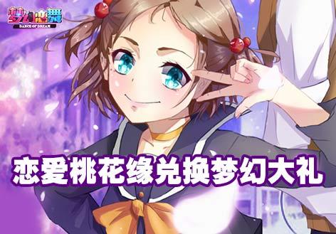 梦幻恋舞恋爱桃花缘 收集花瓣兑换梦幻大礼