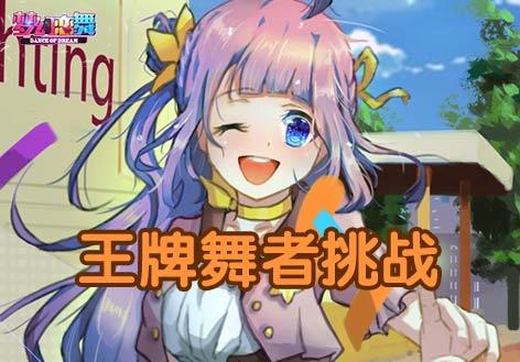 梦幻恋舞王牌舞者挑战 完成指定条件领取丰厚福利