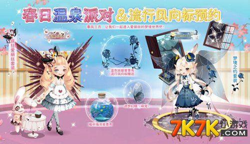7k7k小游戏 小花仙 任务功略  红雨:咦,这妹子是谁?