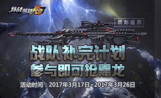 【官方活动】战队补完计划