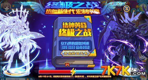 7k7k小游戏精灵攻略精灵热血v精灵秘籍:3月17日起3月31日,时间王游戏帝尊攻略图片