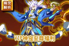 奥奇传说VIP神宠至尊福利活动