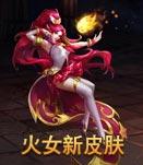 英魂之刃3月24日预告 炽焰火女新皮肤纵火魔女来袭