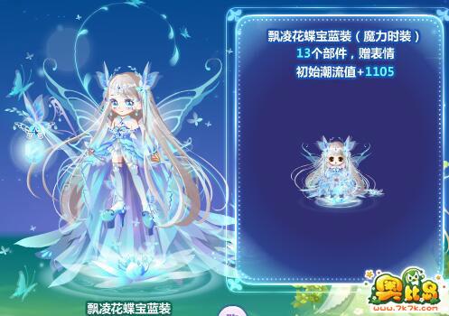 飘凌花蝶宝蓝装是以蝴蝶为主题设计的魔力时装.