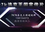 7k7k洛克王国宣传片
