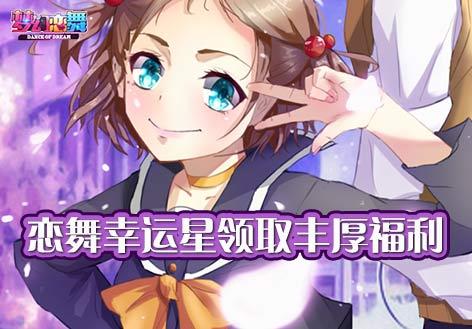 梦幻恋舞恋舞幸运星活动 完成条件领取丰厚福利