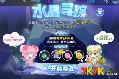 小花仙水晶寻踪小游戏怎么玩