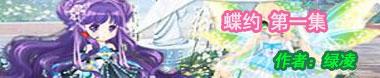 奥比岛视频:蝶约 第一集