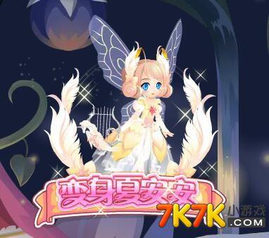 小花仙天使之翼套装怎么得