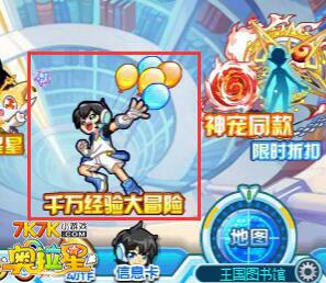 大冒险分为5个小游戏,分别是:射气球、拼图、打地鼠、限时答题