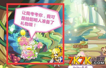 奥比岛魔法森林之花精灵问题解答