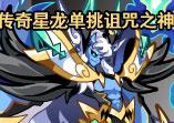 传奇星龙单挑诅咒之神