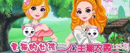 公主潮衣阁第123期:爱猫的女孩