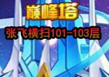 传奇张飞横扫巅峰塔101-103层