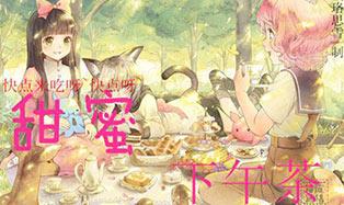 【奥剧】甜蜜下午茶\璎珞