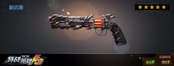 黑龙左轮武器展示