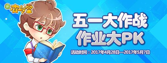 【7k活动】五一大作战 作业大PK