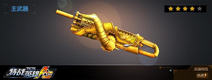 KAC-金牛座武器展示
