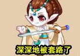 奥拉星四格漫画:索要雪糕