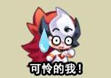 奥拉星四格漫画:手绢