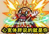 奥拉星四格漫画:宽心