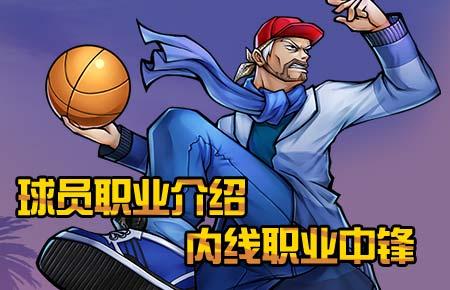 街篮高手球员职业介绍 内线职业中锋