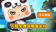 迷你世界下载送熊猫装扮