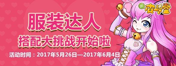 【7k活动】服装达人 搭配大挑战开始啦!