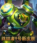 英魂之刃终结者9号新皮肤绿光战甲 我是快乐的小苍蝇